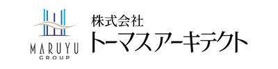 株式会社トーマス・アーキテクト
